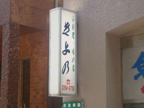 2008_0803画像0020