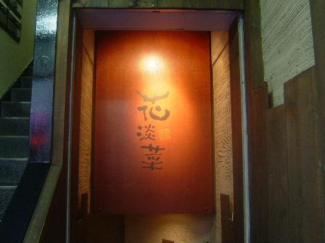 2008_1224画像0062