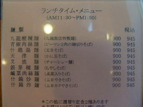 2009_0117画像0127