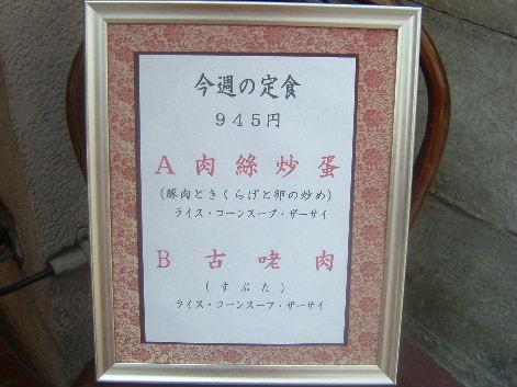 2009_0117画像0144