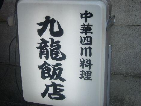 2009_0117画像0145