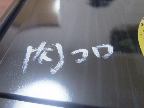 2009_0117画像0153