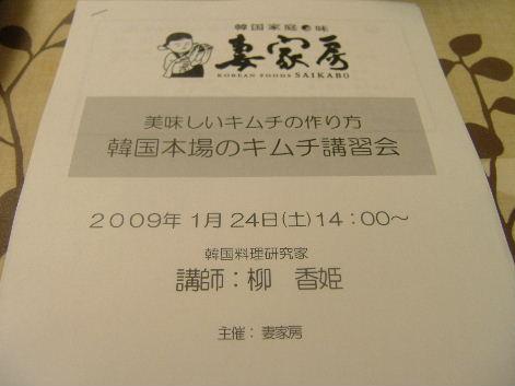 2009_0126画像0049