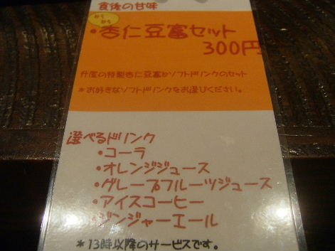 2009_0220画像0027