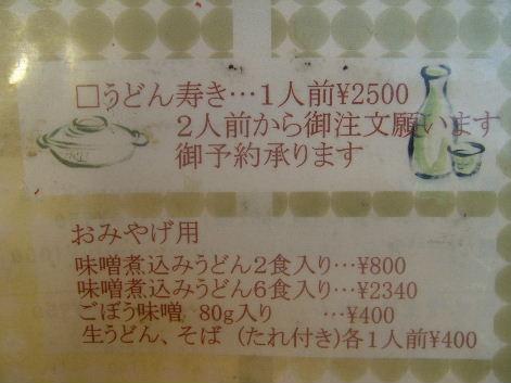 2009_0227画像0225