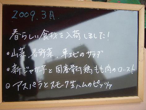 2009_0315画像0138