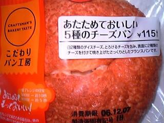 あたためておいしい 5種のチーズパン(ファミリーマート・伊藤パン 115円)
