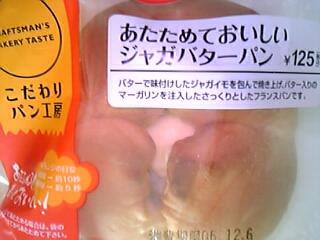 あたためておいしい ジャガバターパン(ファミリーマート・神戸屋 125円)