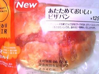 あたためておいしい ピザパン(ファミリーマート・パスコ 125円)