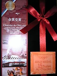 ショコラ・ドゥ・ショコラ(原産国:フランス 630円 6コ入)フランスの雑誌で金賞を受賞したフレンチトリュフ♪