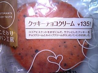 こだわりパン工房 クッキーチョコクリーム(ファミリーマート&ヤマザキ 135円(税込)414Kcal)