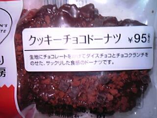 こだわりパン工房 クッキーチョコドーナツ(ファミリーマート・パスコ 95円)