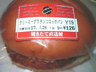 焼きたて直送便 クリーミーグラタンコロッケパン(セブンイレブン 126円 362Kcal)