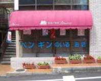 ペンギンのいる喫茶店『メルヘン』@横浜