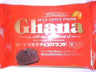 ガーナミルクチョコパウンド(ファミリーマート&ロッテ 製造:香月堂 125円)