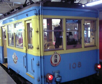 箱根登山鉄道の車両(箱根湯本駅にて)