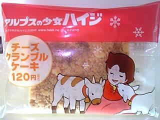 アルプスの少女ハイジ チーズクランブルケーキ(ファミリーマート&香月堂 120円)