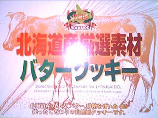 北海道産 厳選素材 バタークッキー・昭和製菓500円@北海道物産展