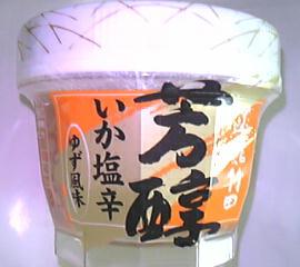 芳醇 いか塩辛 ゆず風味・竹田食品480円@北海道物産展