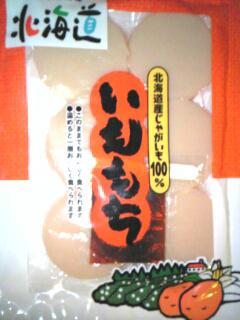 いももち・栄屋700円@北海道物産展