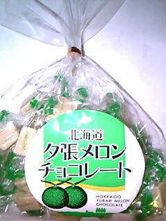 夕張メロンチョコレート・メルシー 380円@北海道物産展
