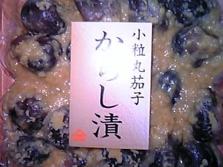 からし漬・小粒丸茄子・樽出し(野村治郎助商店(京都物産展・そごう 横浜)630円 215g)