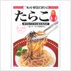 キユーピー あえるパスタソース たらこ(23g(1人前)×2袋 210円)