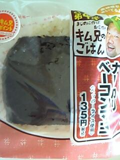 キム兄のごはん第4弾・おむすび カリカリベーコンマヨ(ファミリーマート 135円)