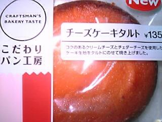 こだわりパン工房 チーズケーキタルト(ファミリーマート&パスコ 135円 517Kcal)