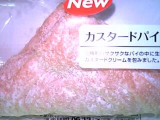 こだわりパン工房 カスタードパイ(ファミリーマート・パスコ 120円)