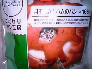 こだわりパン工房 目玉焼きとハムのパン(ファミリーマート&神戸屋 168円(税込)284Kcal)