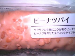 こだわりパン工房 ピーナツパイ(ファミリーマート・伊藤パン 120円)