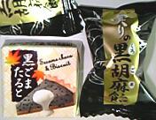 黒ごま たると(チロルチョコ)&実りの黒胡麻飴(パイン(株))
