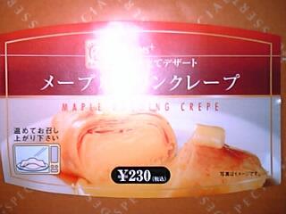 包み仕立てデザート『メープルプリンクレープ』(ファミリーマート 230円 206Kcal)