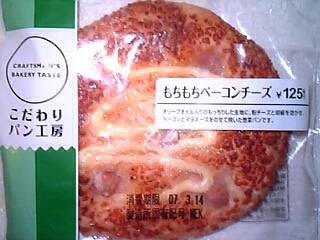 こだわりパン工房 もちもちベーコンチーズ(ファミリーマート&神戸屋 125円(税込)318Kcal)