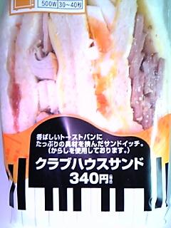 のだめカンタービレ クラブハウスサンド(ファミリーマート 340円(税込)380Kcal)