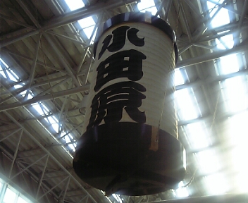 小田急・小田原駅の改札の上の大きな『小田原ちょうちん』