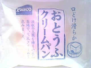 おとうふクリームパン(パスコ)105円