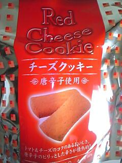 レッドチーズクッキー(三立製菓 150円(税込)10個入り 1個当たり21Kcal)
