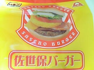 佐世保バーガー(ファミリーマート 380円(税込)508Kcal)