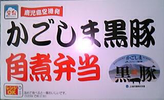 空弁  鹿児島空港発『かごしま黒豚 角煮弁当』1,000円