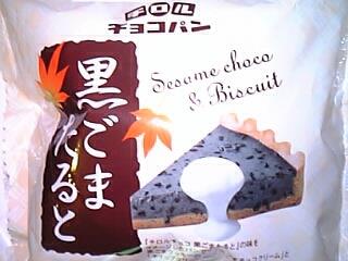 チロルチョコパン 黒ごまたると(ファミマ 120円 436Kcal)