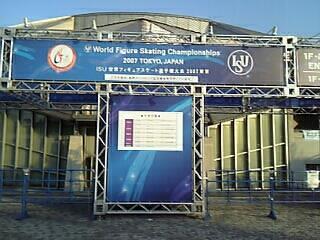 世界フィギュアスケート選手権 2007 東京(東京体育館)