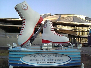 大きなスケート靴@世界フィギュアスケート選手権 2007 東京(東京体育館)