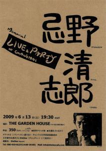 Kiyoshiro-Memorial-LiveParty.jpg