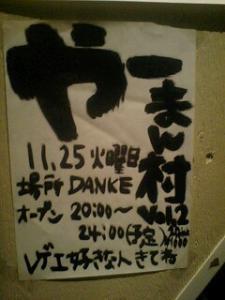 20081109195051