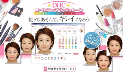 メイクアップシュミレーター(DHC)