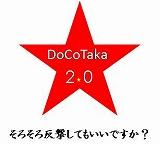 docotaka2.jpg