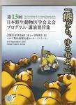 第13回日本野生動物医学会大会