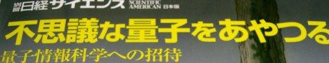 別冊日経サイエンス161